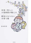 日本一忙しい小児科医が教える病気にならない子育て術