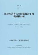 経済産業省生産動態統計年報 機械統計編 平成27年