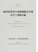 経済産業省生産動態統計年報 化学工業統計編 平成27年