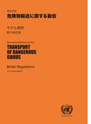 危険物輸送に関する勧告 2巻セット