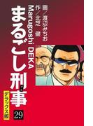 まるごし刑事 デラックス版(29)