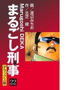まるごし刑事 デラックス版(22)