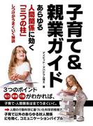 子育て&親業ガイド ―― あらゆる人間関係に効く「三つの柱」しつけがうまくいく秘訣(BUYMA Books)