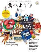 【期間限定価格】食べようび 2nd Issue