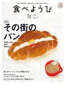 【期間限定価格】食べようび 1st Issue