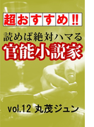 【超おすすめ!!】読めば絶対ハマる官能小説家vol.12 丸茂ジュン(愛COCO!Special)