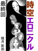 時空エロニクル 最終回(愛COCO!)