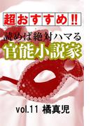 【超おすすめ!!】読めば絶対ハマる官能小説家vol.11 橘真児(愛COCO!Special)