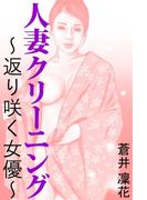 人妻クリーニング~返り咲く女優~(愛COCO!)