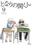 となりの関くん 9(フラッパーシリーズ)