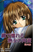 【フルカラー】縄で濡れる熟女の肉壺 第四話(e-Color Comic)