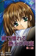 【フルカラー】縄で濡れる熟女の肉壺 第三話(e-Color Comic)