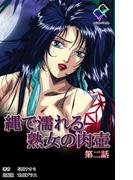 【フルカラー】縄で濡れる熟女の肉壺 第二話(e-Color Comic)
