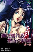 【フルカラー】縄で濡れる熟女の肉壺 第一話(e-Color Comic)