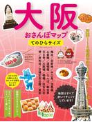 大阪おさんぽマップ てのひらサイズ(ブルーガイドムック)