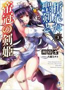 折れた聖剣と帝冠の剣姫: 3(一迅社文庫)