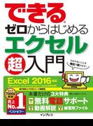 できるゼロからはじめるエクセル超入門 Excel 2016対応(できるシリーズ)