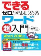 できるゼロからはじめるワード超入門 Word 2016対応(できるシリーズ)