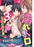 濡れトロ3P 大人のオモチャモニター(6)(ダリアコミックスe)