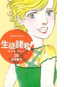 生徒諸君! 最終章・旅立ち(20)