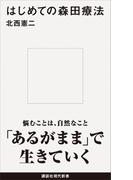 はじめての森田療法(講談社現代新書)