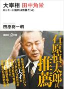 大宰相 田中角栄 ロッキード裁判は無罪だった(講談社+α文庫)