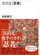 真田と「忍者」(講談社+α文庫)