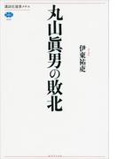 丸山眞男の敗北(講談社選書メチエ)
