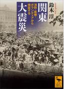 関東大震災 消防・医療・ボランティアから検証する(講談社学術文庫)
