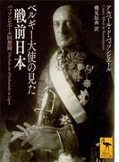 ベルギー大使の見た戦前日本 バッソンピエール回想録(講談社学術文庫)