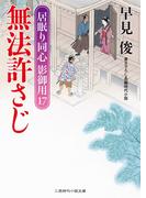 無法許さじ(二見時代小説文庫)
