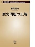 歴史問題の正解(新潮新書)(新潮新書)