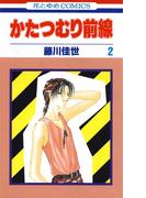 かたつむり前線(2)(花とゆめコミックス)