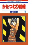かたつむり前線(4)(花とゆめコミックス)