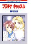 プラチナキャッスル(花とゆめコミックス)
