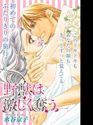 Love Silky 野獣は激しく奪う story22(Love Silky)