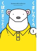 くましろくろ 1巻(ガンガンコミックスONLINE)