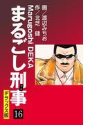 【16-20セット】まるごし刑事 デラックス版