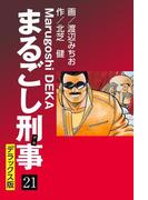 【21-25セット】まるごし刑事 デラックス版