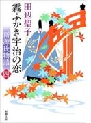 【全1-2セット】新源氏物語 霧ふかき宇治の恋(新潮文庫)
