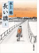 【全1-2セット】長い橋(新潮文庫)