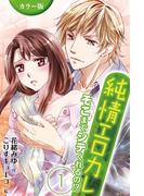 【1-5セット】[カラー版]純情エロカレ~そこまでシテくれるの!?(コミックノベル「yomuco」)