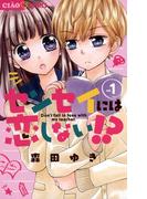 【全1-3セット】センセイには恋しない!?(ちゃおコミックス)