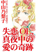 【全1-4セット】失恋OL、真夜中の愛の奇跡(アネ恋♀宣言)