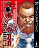 【全1-2セット】テラフォーマーズ外伝 アシモフ(ヤングジャンプコミックスDIGITAL)