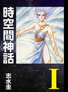 【1-5セット】時空間神話
