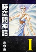 【全1-7セット】時空間神話
