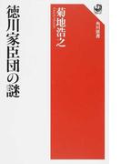 徳川家臣団の謎 (角川選書)(角川選書)