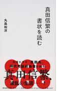 真田信繁の書状を読む (星海社新書)(星海社新書)