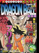 DRAGON BALL総集編 超悟空伝 Legend10 (集英社マンガ総集編シリーズ)